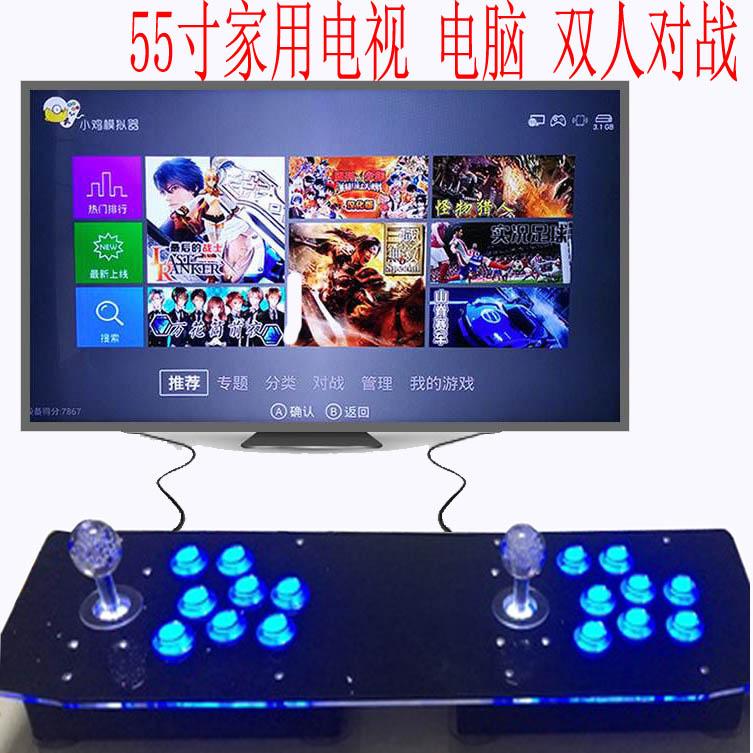 Đúp arcade phím điều khiển trò chơi máy máy chiến đấu nhà chơi game console âm nhạc TRUYỀN HÌNH trò chơi máy tính joystick xử lý
