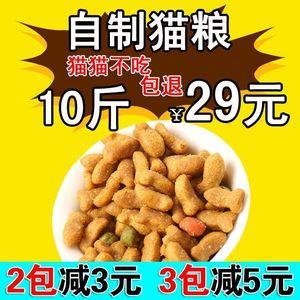 Jianle pet mèo tự nhiên thực phẩm 10 kg 5Kg cá biển hương vị mèo mèo đi lạc mèo staple food tỉnh