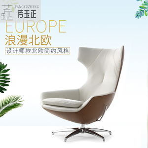 Fang Yuzheng thiết kế ghế Bắc Âu cá tính sáng tạo đồ nội thất ghế sofa đơn đơn giản hiện đại lười biếng lounge chair
