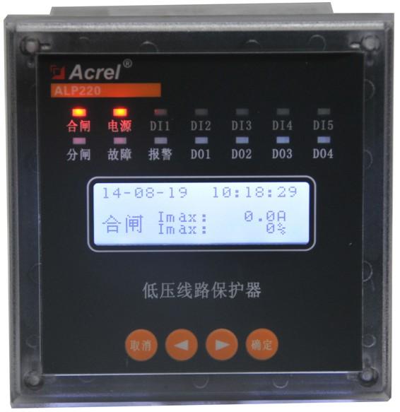 安科瑞厂家直销 ALP220-1 智能低压线路保护装置 RS485通讯