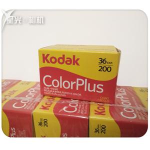 Kodak 200 độ màu tiêu cực bộ phim hết hạn vào tháng Bảy 2019 135 phim phim bạc muối retro truyền thống máy ảnh
