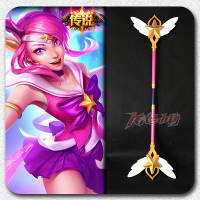 taobao agent 【Long Ting】LOL League of Legends cosplay props / Lux cos magical girl staff accessories