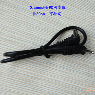 Вспышка PC синхронный линия ведущий вспышка устройство PC линия  PC мужчина поворот 2.5mm штекер долго 30cm специальное предложение может оптовая торговля