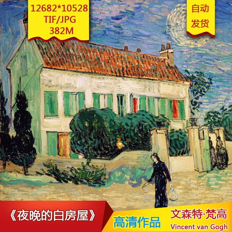 《夜晚的白房屋》梵高作品12682X10528像素高清油画