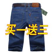 Mua một có được ba người đàn ông mỏng của jeans nam thẳng 5 quần của nam giới quần short denim nam mùa hè quần âu