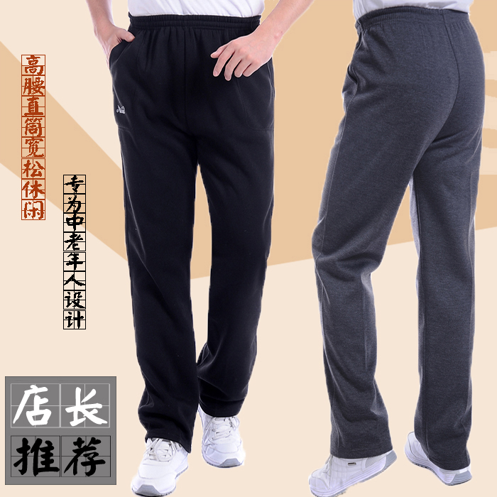 秋冬男中老年冬加厚加绒休闲裤