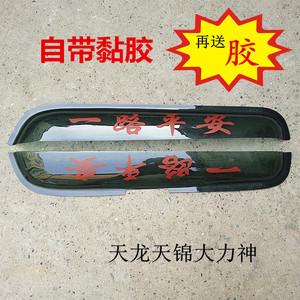 Dongfeng Tianlong Hercules Tianjin cửa xe đặc biệt cửa sổ mưa visor cửa lông mày cửa visor tập tin dày
