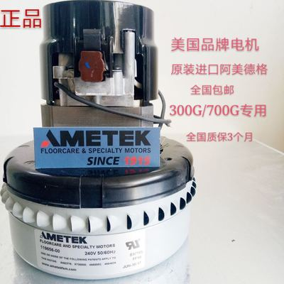 AMETEK 모터 119656-00/-[559ki2760]