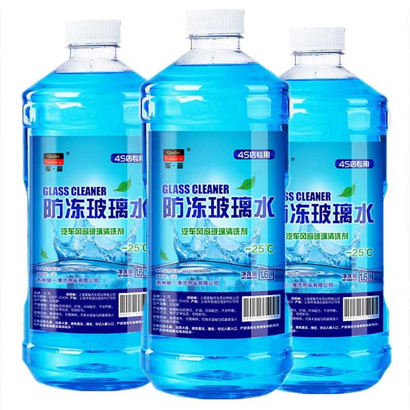 车・简 车用玻璃水 1.8L 0度 券后5.80元包邮
