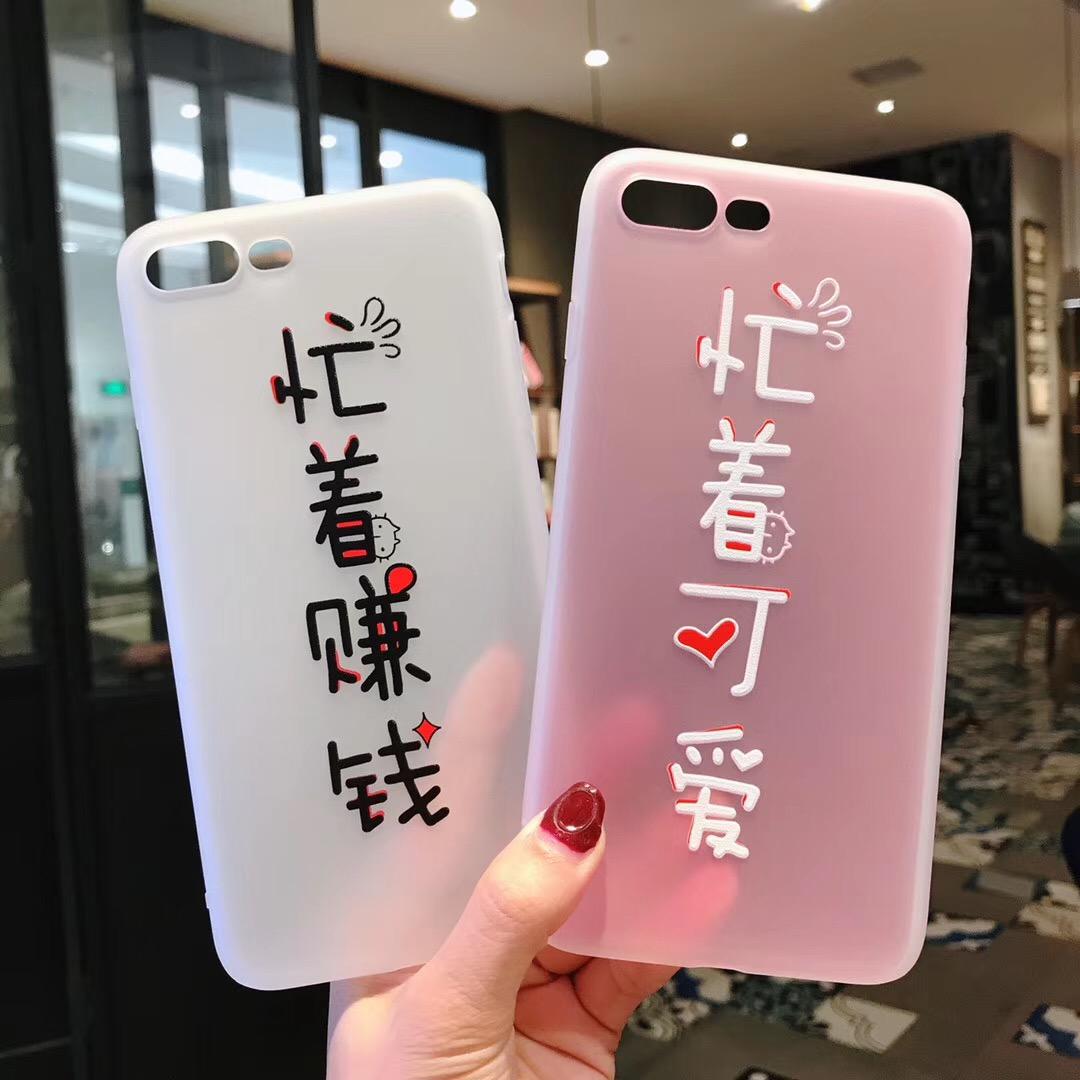 创意文字iPhone全系硅胶防摔手机壳