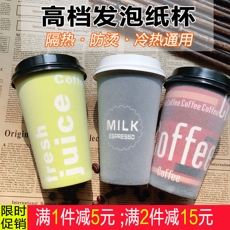 11 92 Top Grade Disposable Milk Tea Cup Thickened Coffee Paper Cup Foaming Cup Heat Insulation Hot Drink Cup With Cover 500 From Best Taobao Agent Taobao International International Ecommerce Newbecca Com