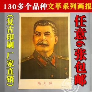 Cách mạng văn hóa Old Tuyên Truyền Sơn Retro Hoài Cổ Bộ Sưu Tập Màu Đỏ Poster Khách Sạn Đại Hội Trường Sơn Stalin