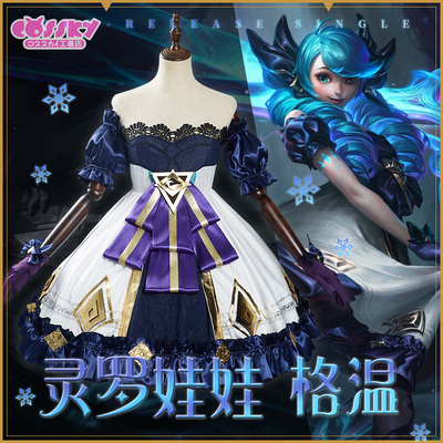 taobao agent Spot game lol League of Legends cos Gwen cos Ling Luo doll cosplay costume women's cos
