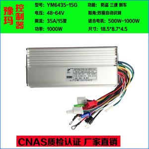 Xe máy điện xe điện phụ tùng điều khiển 15 ống 48V60V64V1000W35A không chổi than dual-mode thông minh Yuma