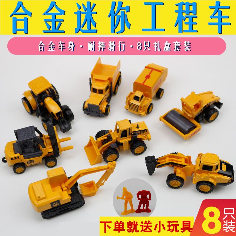 Hợp kim Miaozhige Mini Engineering Xe Đồ chơi Bộ máy xúc trẻ em Xô taxi Mô hình xe hơi - Chế độ tĩnh