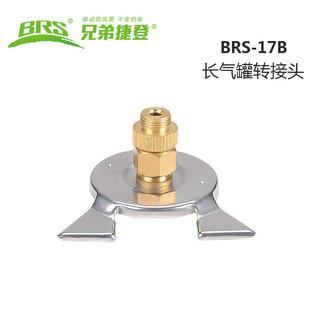 BRS братья печь инструмент  brs-17B изменение подключение глава плоский бак соединитель против долго бак подключение печь оснащен модель