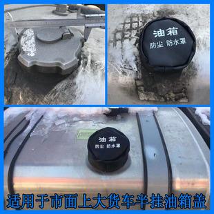 Большой груз автомобиль крышка бака пыленепроницаемый водоустойчивое покрытие крышка бака пылезащитный чехол грузовик моча вегетарианец крышка противо-дождевой снег крышка почтовый ящик шляпа