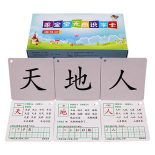 【人教版课本】儿童无图识字认知卡片