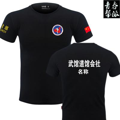 Tùy chỉnh Sanda Kung Fu Võ Thuật Bơi Thể Dục Thể Thao Taekwondo Hlv Ngắn Tay Áo T-Shirt Quần Áo