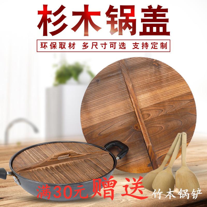 纯手工铁锅盖环保锅盖杉木锅盖炒锅盖大锅盖木头盖子木质锅盖包邮