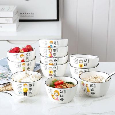 家用碗创意个性卡通碗碟套装亲子一家四口吃饭一人一碗家庭区分碗