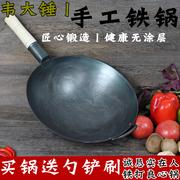 章丘韦大锤手工锻打铁锅家用圆底熟铁传统铁锅