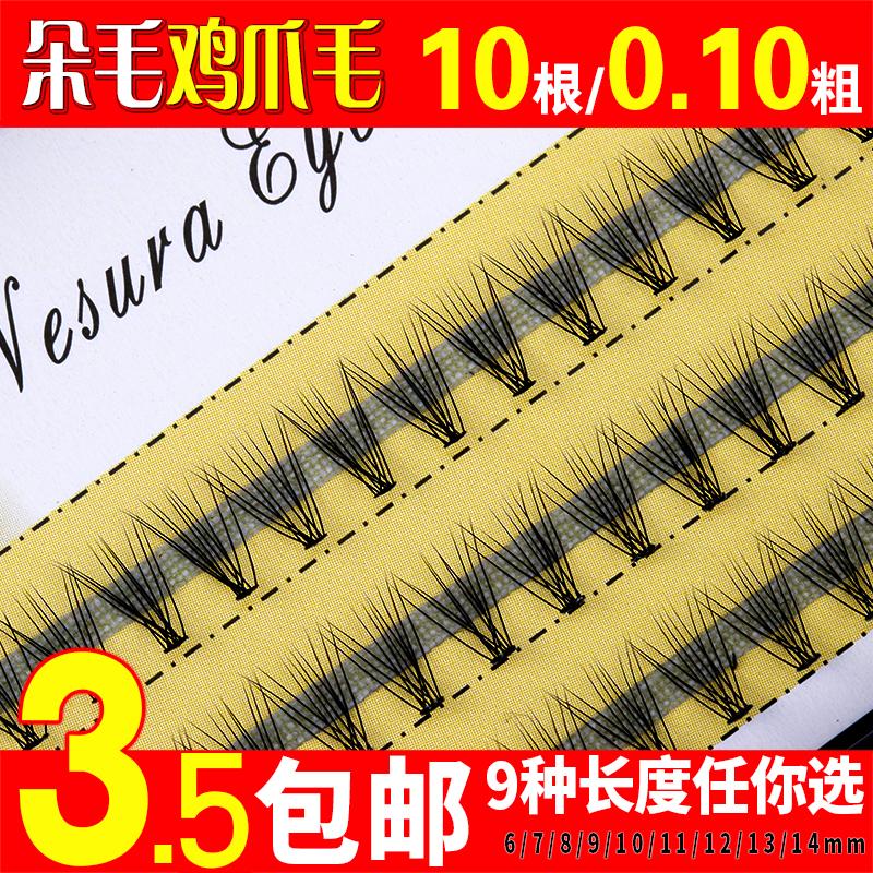 Đơn giản tự ghép lông mi giả, tự nhiên, thực tế ghép, tóc duy nhất, cụm duy nhất, móng vuốt gà, trồng lông mi