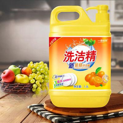 家庭装正品新金桔洗洁精大桶食品级清洁剂无残留洗碗液厨房