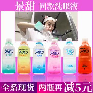 Японский оригинальный аутентичные небольшой лес система медицина мыть глаз жидкость чистый глаз жидкость для ухода за медленно решение усталый труд 500ml мыть глаз вода