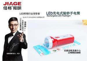 Bán hàng trực tiếp Jiage chói nhập khẩu LED lâu dài chiếu sáng chống mùa thu nhà chống thấm ngoài trời đèn pin sạc
