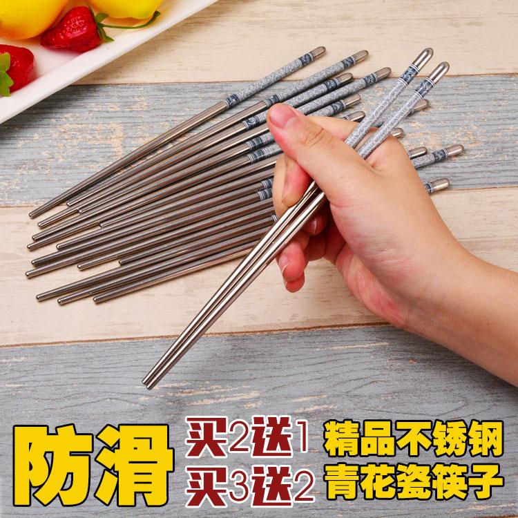 9.9包邮5双304不锈钢筷