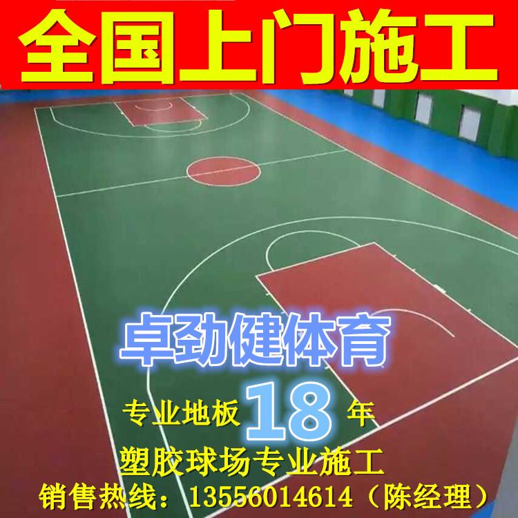 丙烯酸篮球场地塑胶地板 篮球场地板漆地板胶硅pu球场材料羽毛球