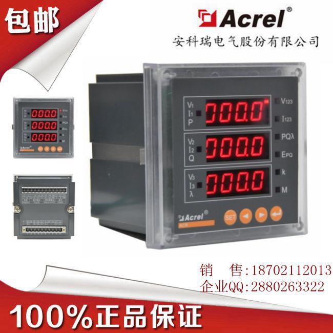 安科瑞厂家直销 ACR120E/J 多功能电能表 报警功能 RS485通讯