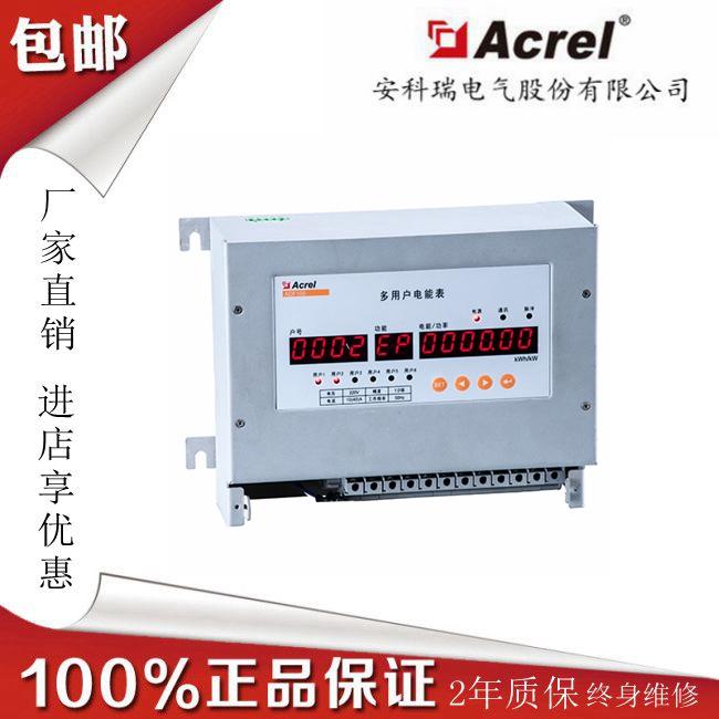 安科瑞 直销 ADF300-II-18D(6S) 18路单相 远程抄表 多用户计量箱