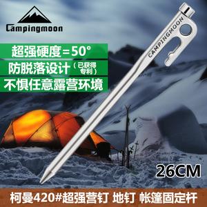 Keman thép không gỉ trại đinh lều phụ kiện lều móng tay thép tán móng tay bền 1 gói 26cm