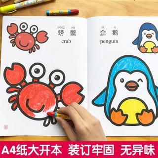 儿童涂色本画画书 幼儿园绘画本2-4-6岁宝宝涂色画涂鸦填色图画书天猫淘宝优惠券10元