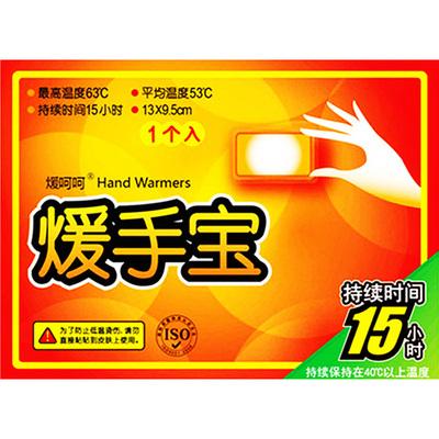 【40片独立包装】暖宝宝暖手贴