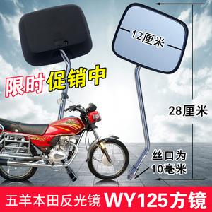 Reflector 125 gương Chiếu Hậu gương Vuông Xe Máy gương Adapter Wuyang Honda WY125 HONDA