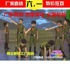 Trẻ em mới của búp bê người lính hiệu suất ra khỏi nhỏ sen phong cách lớn Trung Quốc lớn class boy mẫu giáo ngụy trang quần áo khiêu vũ