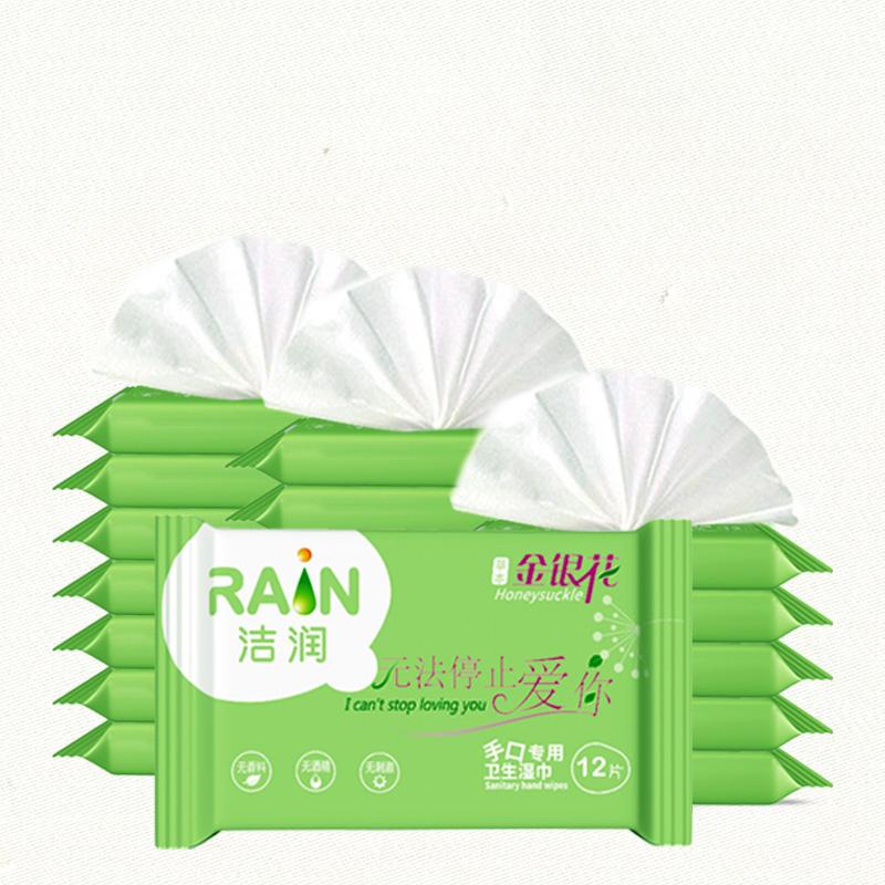 洁润湿巾小包清洁湿纸巾-优惠3元包邮