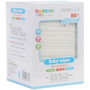 贝恩宝婴儿纱布口水巾