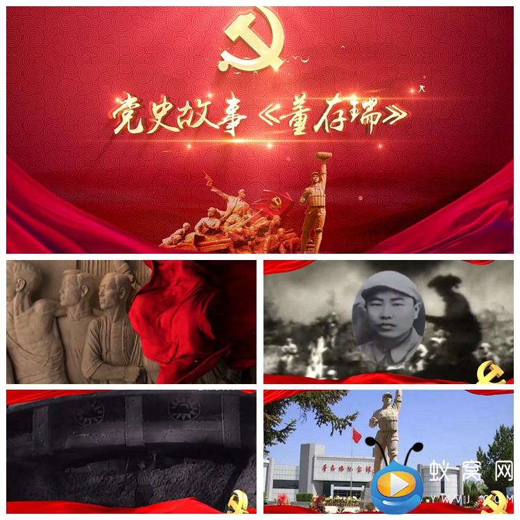 S2638讲党史故事 董存瑞 红色经典 革命英雄演讲大屏背景视频