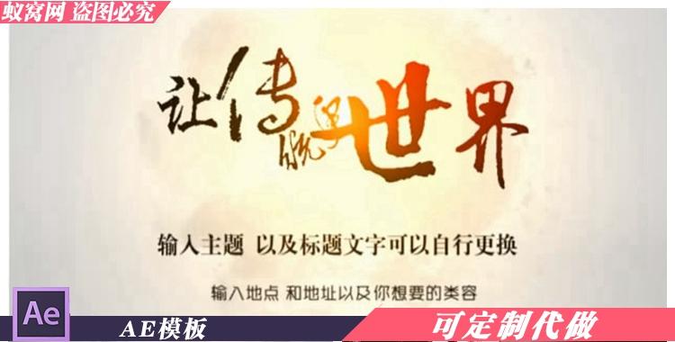 B194AE模板中国风山水大气传统文化宣传水墨节目包装章节视