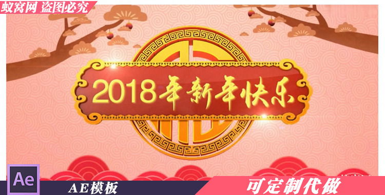 B205AE模板2018年狗年片头喜庆拜年10秒朋友圈小视频视频制作