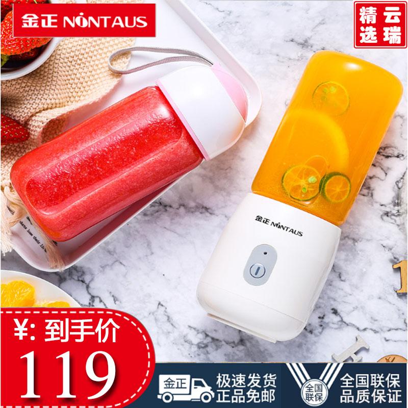 金正S21随身便携式摇摇果汁榨汁机