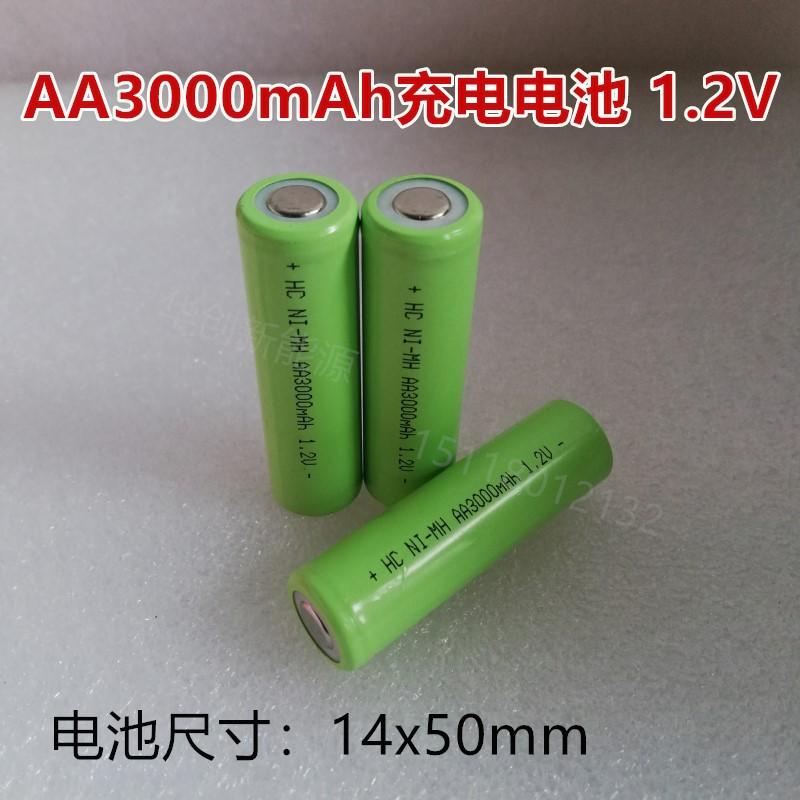 大容量5号AA3000mAh充电电池1.2V仪器设备 扫地机 电动玩具车平头