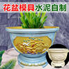 Cement flowerpot mold pots new round bonsai potted thick plastic model concrete production cast-in-place homemade