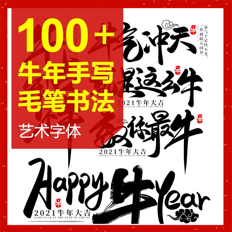 【M76】100多款2021牛年手写毛笔书法艺术字体新年新春贺岁素材打包