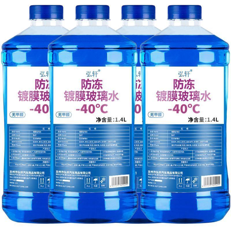 4大桶汽车玻璃水防冻玻璃水四季通用