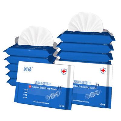 【现货速发】奥朵酒精湿巾75%度消毒杀菌抑菌湿纸巾80抽6包/2大包